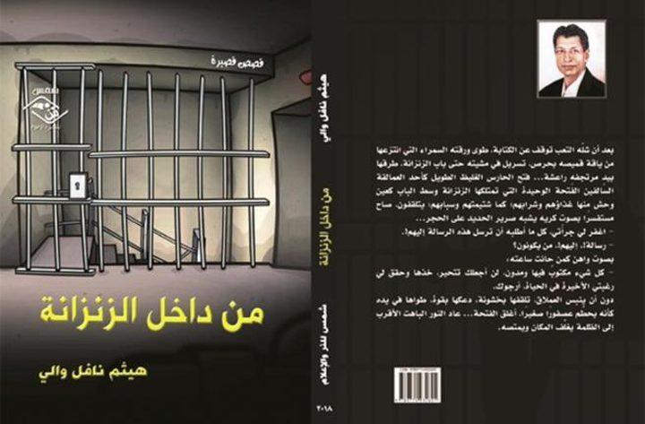 """صدور """"من داخل الزنزانة"""" للاديب العراقي هيثم نافل"""