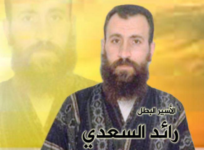 السعدي يدخل عامه الـ30 بسجون الاحتلال