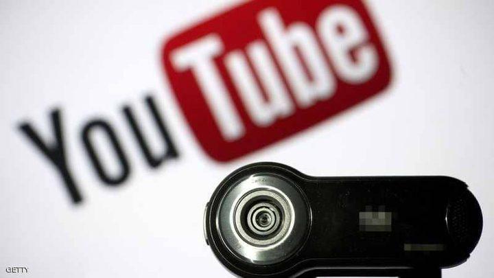 """يوتيوب يضيف ميزة مهمة لأسباب """"صحية"""""""