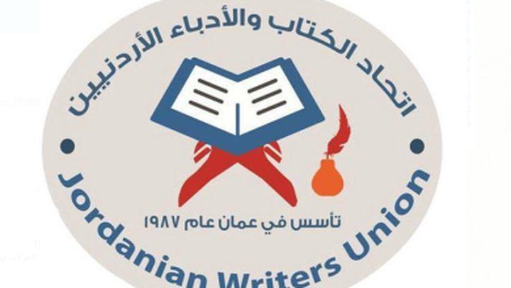 مذكرة تفاهم بين اتحاد الأدباء ورابطة الكتاب الأردن