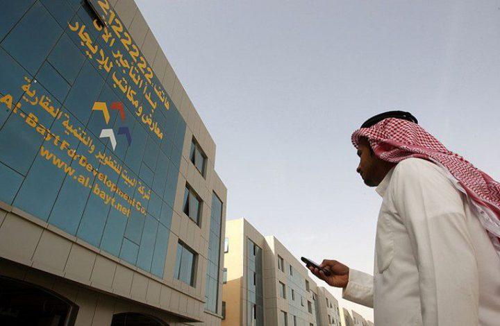 عقارات السعودية خسرت 212 مليار ريال في ثمانية أشهر