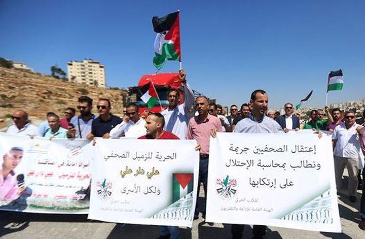 الاحتلال يقمع اعتصاما للصحفيين أمام عوفر