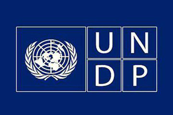 برنامج UNDP ينفي صحة إعلان التوظيف الأخير