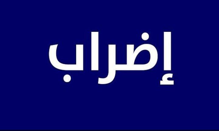 دعوةلإضراب وطني موحد في الأول من الشهر القادم