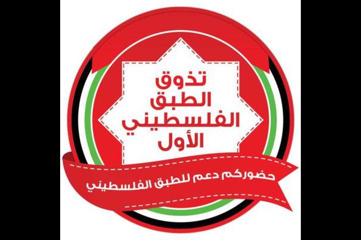 """افتتاح مهرجان """"تذوق الطبق الفلسطيني الأول"""" في جنين"""
