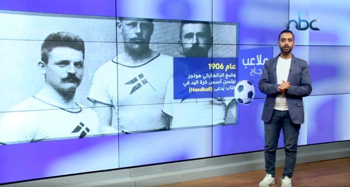 تاريخ انطلاق أول مباراة كرة يد