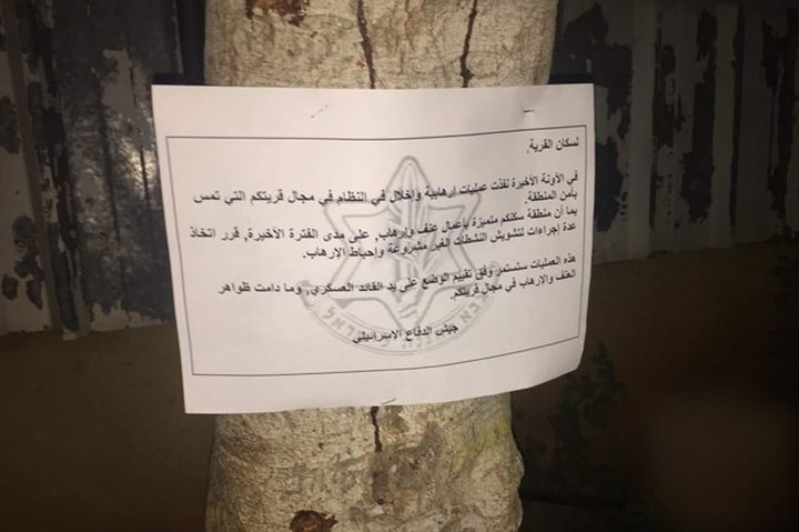 الاحتلال يوزع منشورات تهديد لبلدات سلفيت