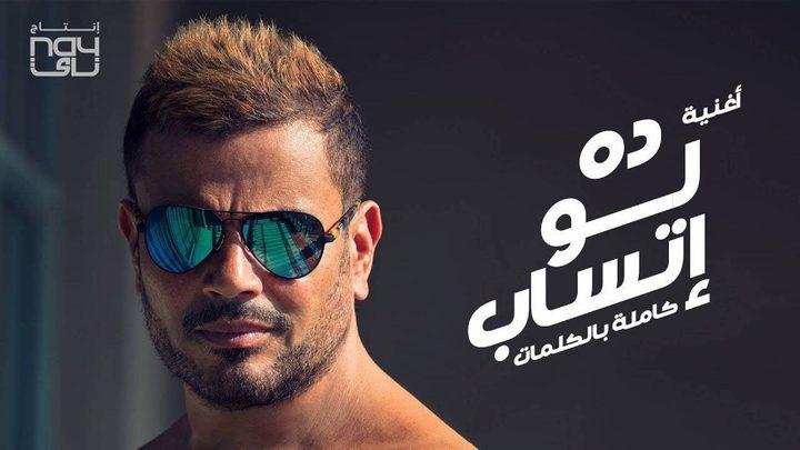 من وعده عمرو دياب بالغناء في حفلة زفافه مجاناً؟