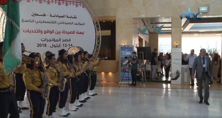 نقابة الصيادلة تفتتح المؤتمر الصيدلاني الفلسطيني