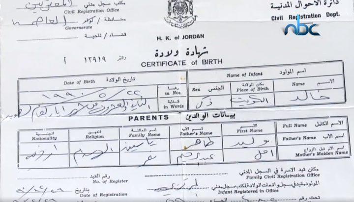خالد ياسين.. شاب فلسطيني لا يملك هوية