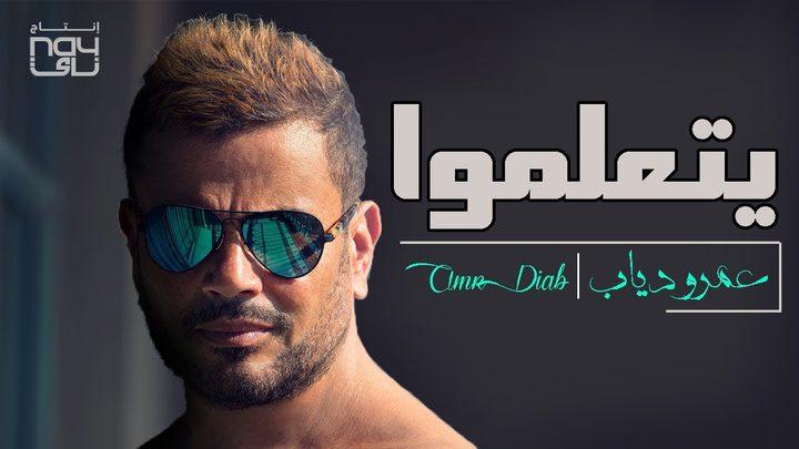 عمرو دياب يفشل في حماية أغانيه من التسريب