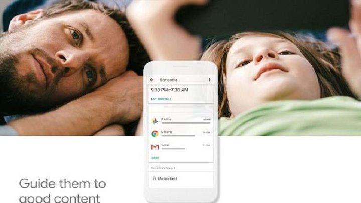 أصبح بإمكان الأهل إيقاف هواتف أبنائهم بكلمة!