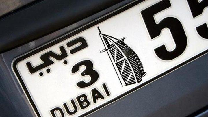 فقط في دبي.. سنة ميلادك على لوحة سيارتك