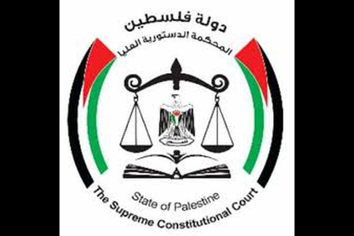 توضيح من المحكمة الدستورية العليا