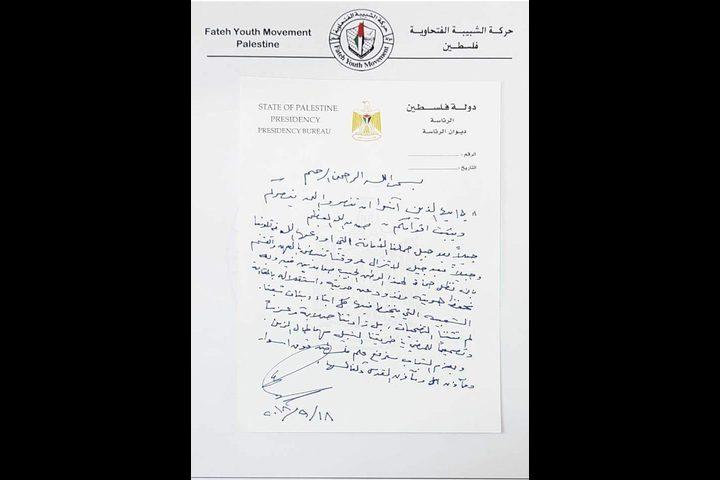الرئيس يبرق رسالة بخط يده للشباب الفلسطيني
