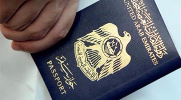 جواز سفر الامارات يحتل المرتبة الثامنة عالمياً