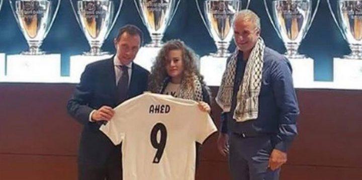 ريال مدريد يهدي عهد التميمي قميص الفريق