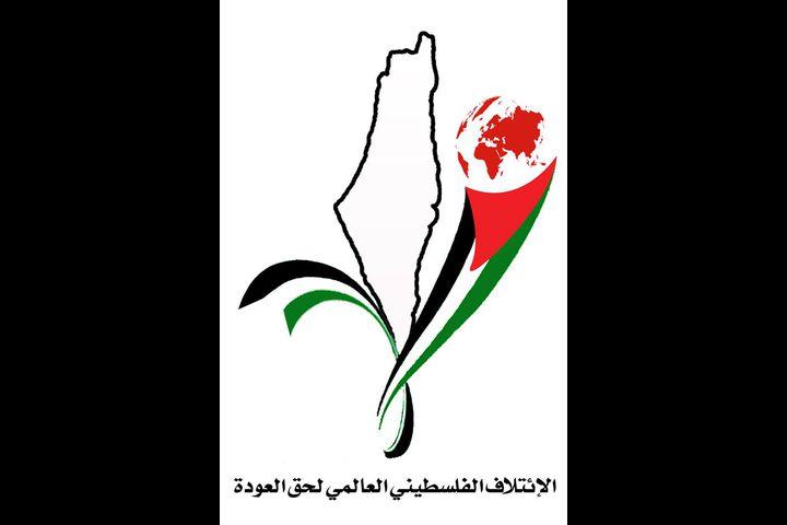 اجتماع طارىءللائتلاف الفلسطيني العالمي لحق العودة