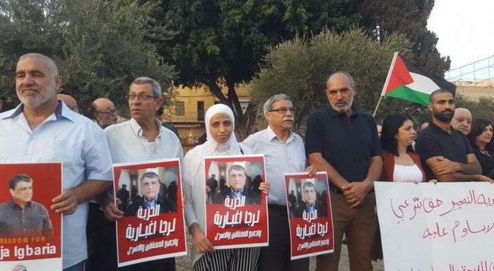 وقفة احتجاج للمطالبة بإطلاق سراح رجا اغبارية