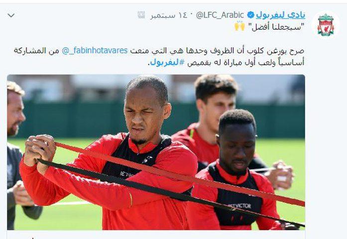 ليفربول يتصدر تويتر بعد انتصاره الساحق على توتنهام