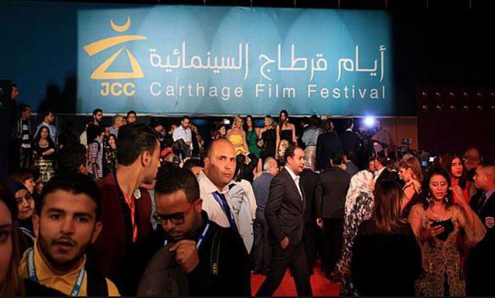 مشاركة فلسطينية فاعلة في مهرجان قرطاج السينمائي