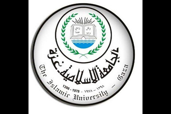 الجامعةالإسلامية تعلن عن تأجيل الامتحانات