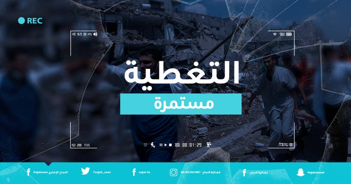 تطورات الاوضاع في غزة لحظة بلحظة