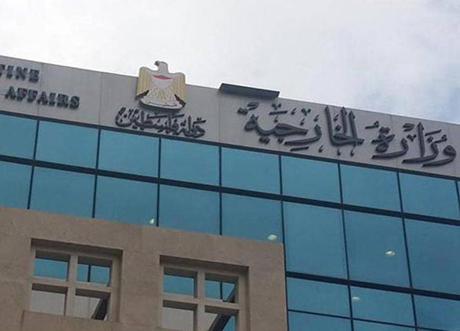 وزارة الخارجية تثمن بيان مجلس الجامعة العربية