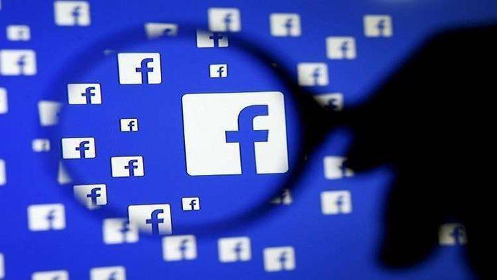 فيسبوك ترمم ثغرة تهدد المعلومات الشخصية للمستخدمين