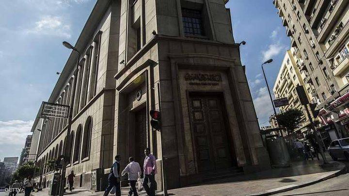 المركزي المصري يبقي أسعار الفائدة الرئيسية مستقرة