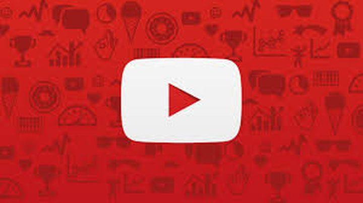 """""""يوتيوب"""" تضيف أفلاما مجانية مدعومة بالإعلانات"""