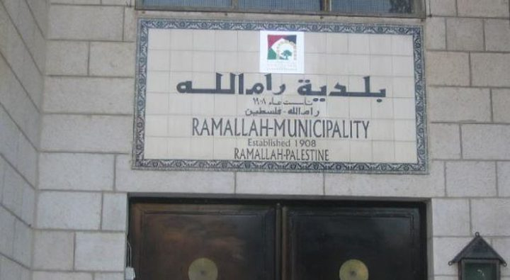 بلدية رام الله توقع اتفاقية مشروع الشوارع الرابطة