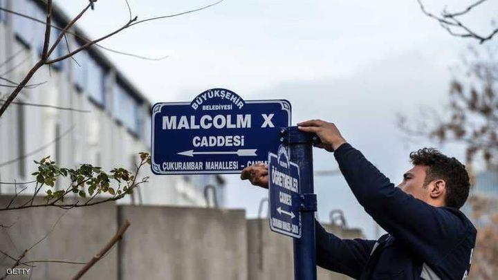 تركيا تغير اسم شارع السفارة الأميركية لمالكوم إكس