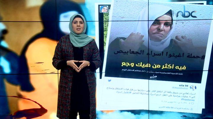 حملة واسعة لعلاج الأسيرة الجريحة إسراء جعابيص
