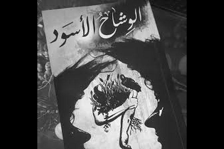 """محمد أبو زياد يطلق روايته """"الوشاح الأسود"""""""