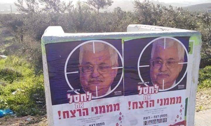 الاحتلال تجاوز الخطوط الحمراء بتهديده لشخص الرئيس