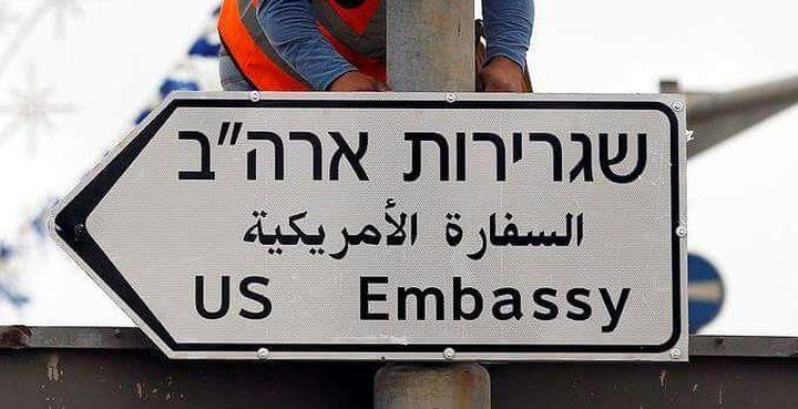 السفارة الأمريكية تحذر رعاياها في دولة الاحتلال