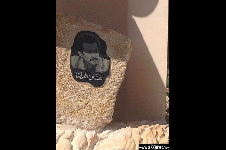 """""""داخلية الاحتلال"""" تطالب بإزالة نصب الأديب كنفاني في عكا"""