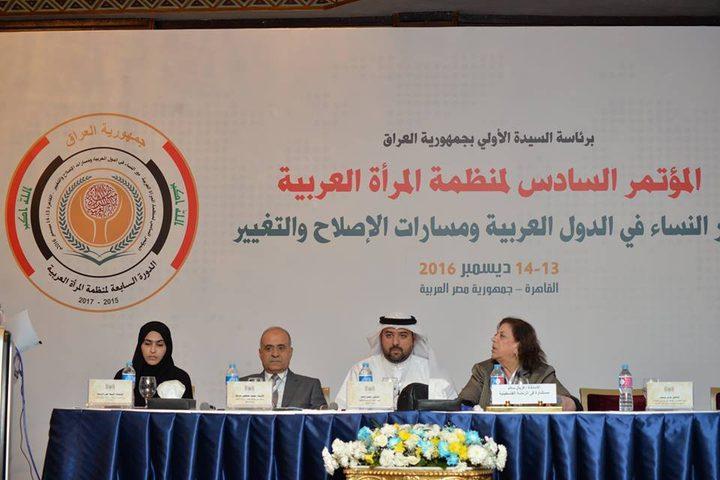 فلسطين تشارك في المؤتمر السابع لمنظمة المرأة العربية