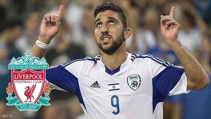 ليفربول يخطط للتعاقد مع مهاجم منتخب إسرائيل