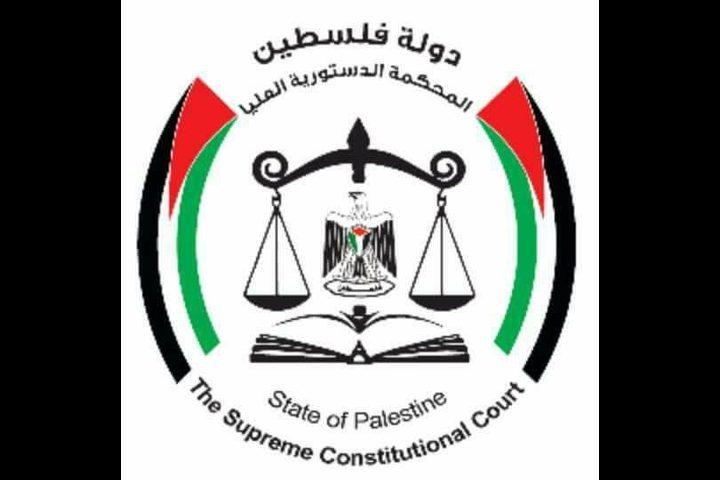 المحكمة الدستورية العليا.. حارسة القانون الأساسي الفلسطيني