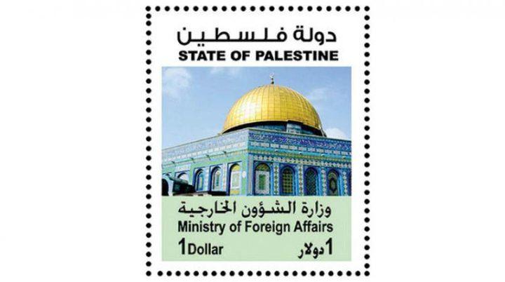 (القدس عاصمة فلسطين) في طابع بريدي عربي موحد