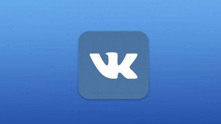 """""""VK"""" الروسي يباشر باختبار تطبيق جديد للتواصل"""