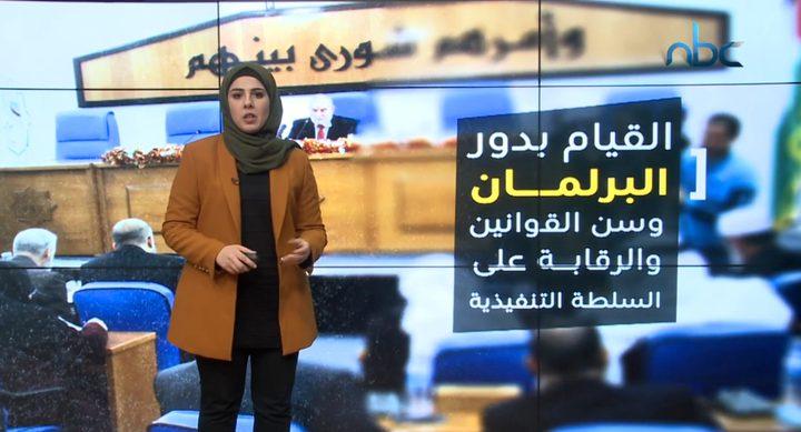 معلومات عن تأسيس المجلس التشريعي الفلسطيني ونسبة نفقاته