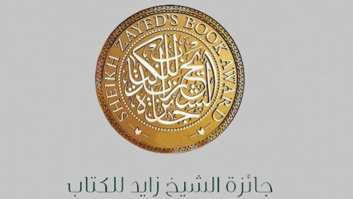 جائزة الشيخ زايد للكتاب تعلن القائمة الطويلة لفرع الترجمة