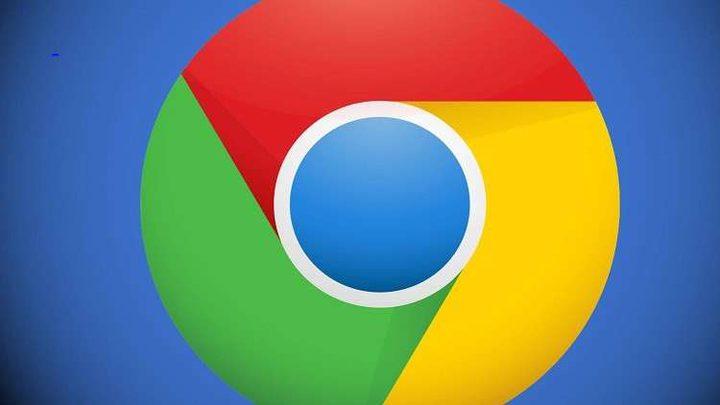 اكتشاف ثغرة في متصفح غوغل تعطل عمل الحواسب