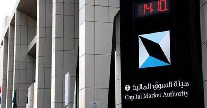 هيئة سوق رأس المال تطلق برنامج الشهادات المهنية للتأمين