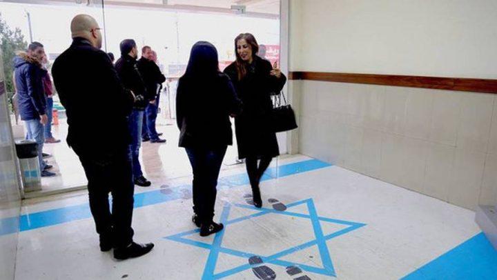 مبادرة في الأردن لدوس العلم الإسرائيلي