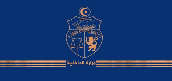 داخلية تونس: إرهابيان فجرا نفسيهما خلال عملية أمنية