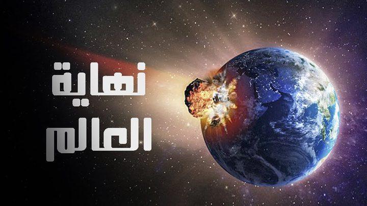 علماء: ربما تكون نهاية العالم خلال 2019